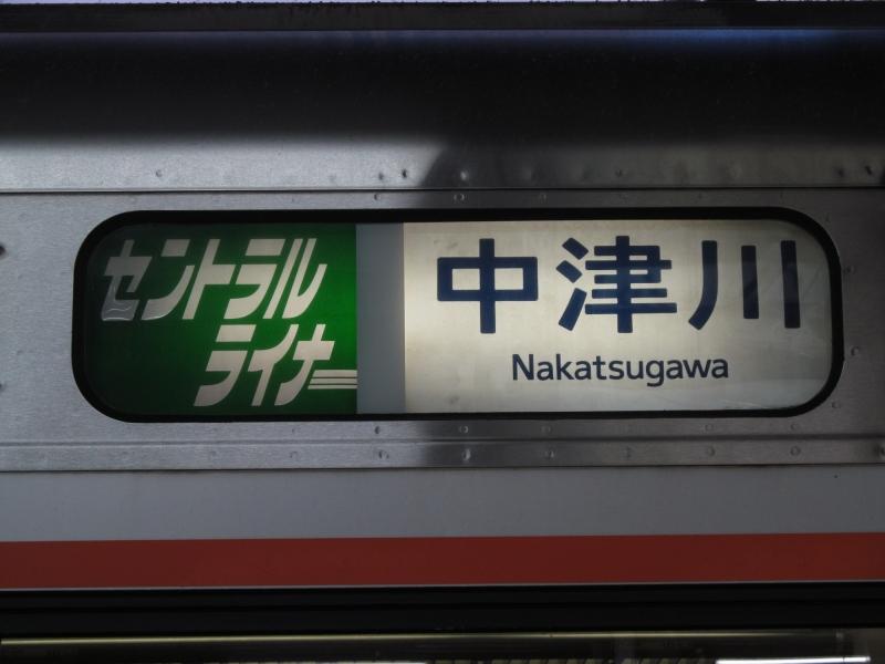 石川台の鉄活動日記-sliner nakatsugawa