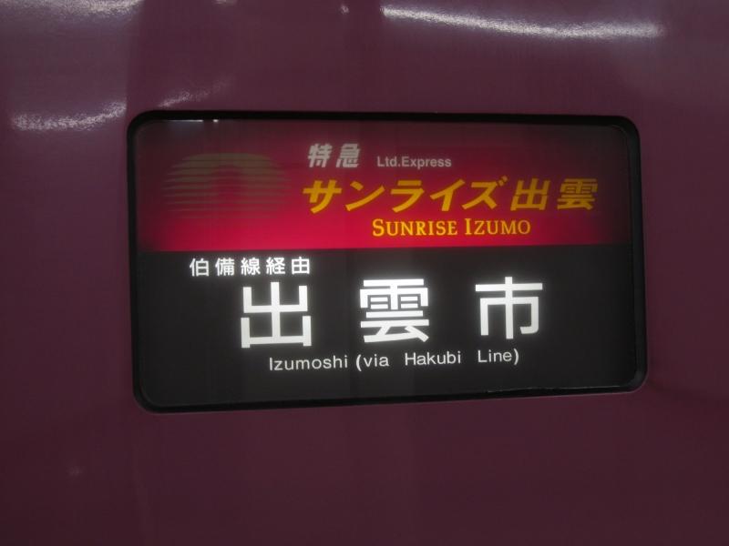 石川台の鉄活動日記-サンライズ出雲 出雲市行き