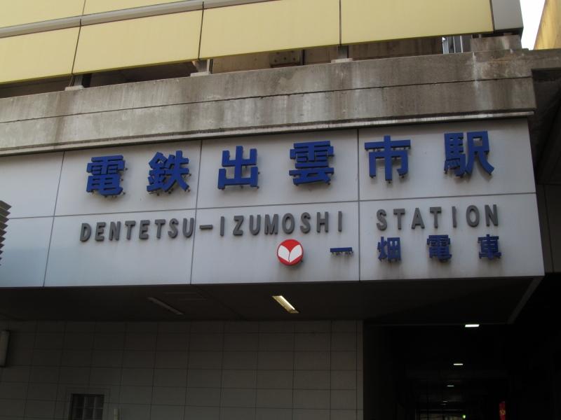 石川台の鉄活動日記-電鉄出雲市