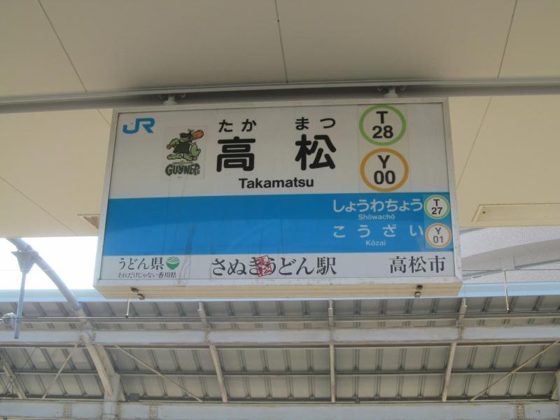 石川台の鉄活動日記-高松