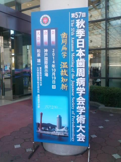 第57回日本歯周病学会学術大会