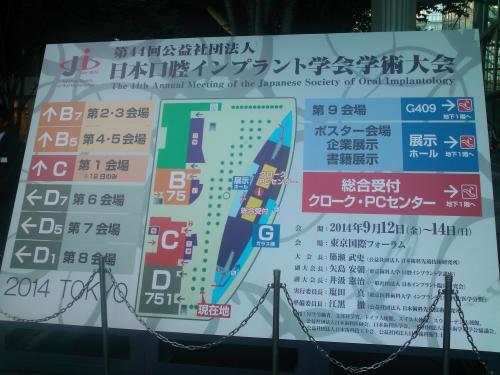 第44回日本口腔インプラント学会学術大会