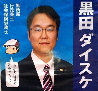 黒田ダイスケ