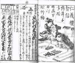 寺子屋の教科書