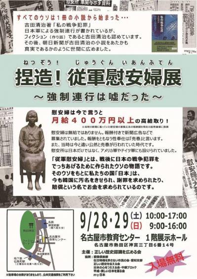 20130925名古屋慰安婦展