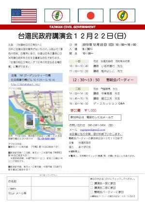 台湾民政府講演会