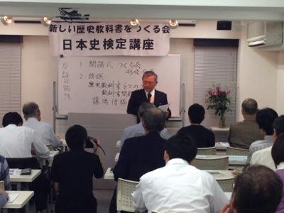 日本史検定講座第三期第一回