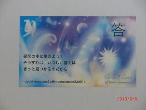 今日のカード