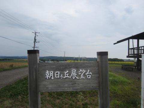 朝日ヶ丘展望台