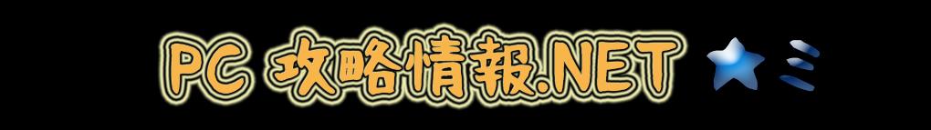 """PC攻略情報.NET """"虹"""""""