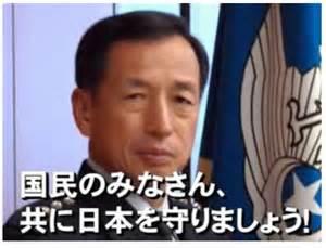 日本を守る田母神