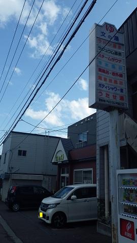 札幌市西区 文の湯