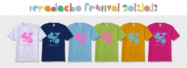 teradacho festival 2013 official T-shirts