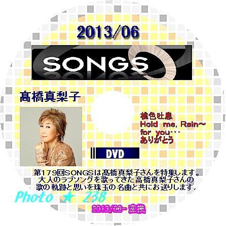 130630-SONGSs-.jpg