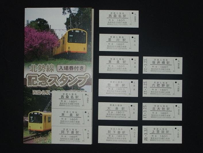 DSCF1570 101017 三岐鉄道:北勢線の入場券