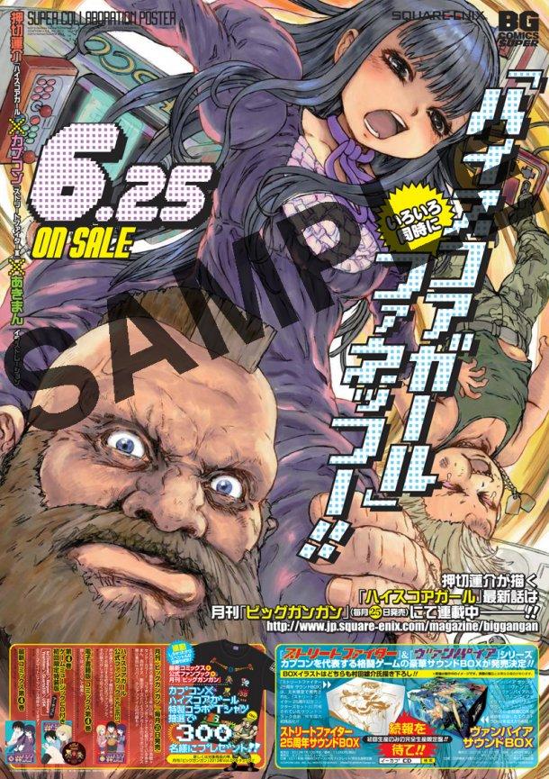 news_large_hsg_Poster_akiman_s.jpg