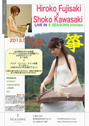 0522 箏&ピアノ