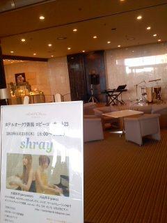 shrayホテルオークラロビーコンサート23