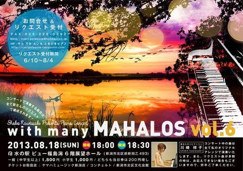with many MAHALOS vol.6