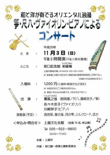 20131103オリエンタル浪漫コンサート