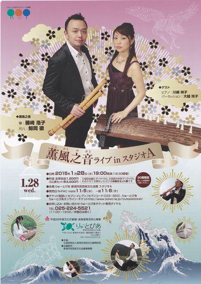 20150128薫風之音オモテ
