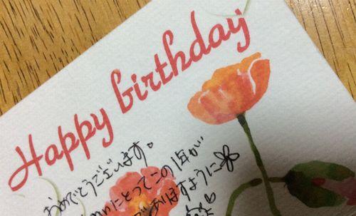 誕生日月間のシメのカード