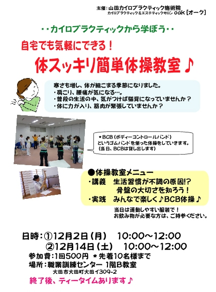 BCB体操教室