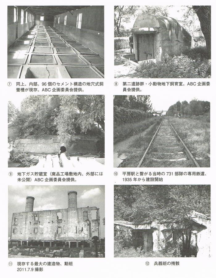 731部隊の遺跡1