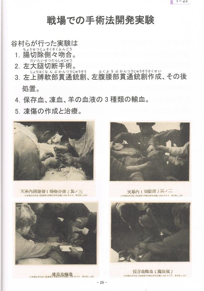 戦場での手術法開発実験