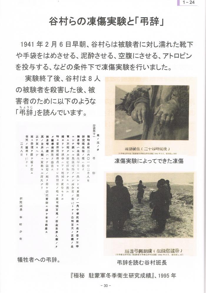 谷村らの凍傷実験と「弔辞」