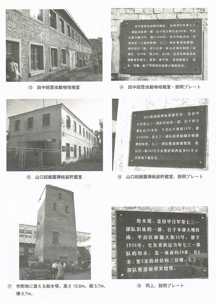 731部隊の遺跡3