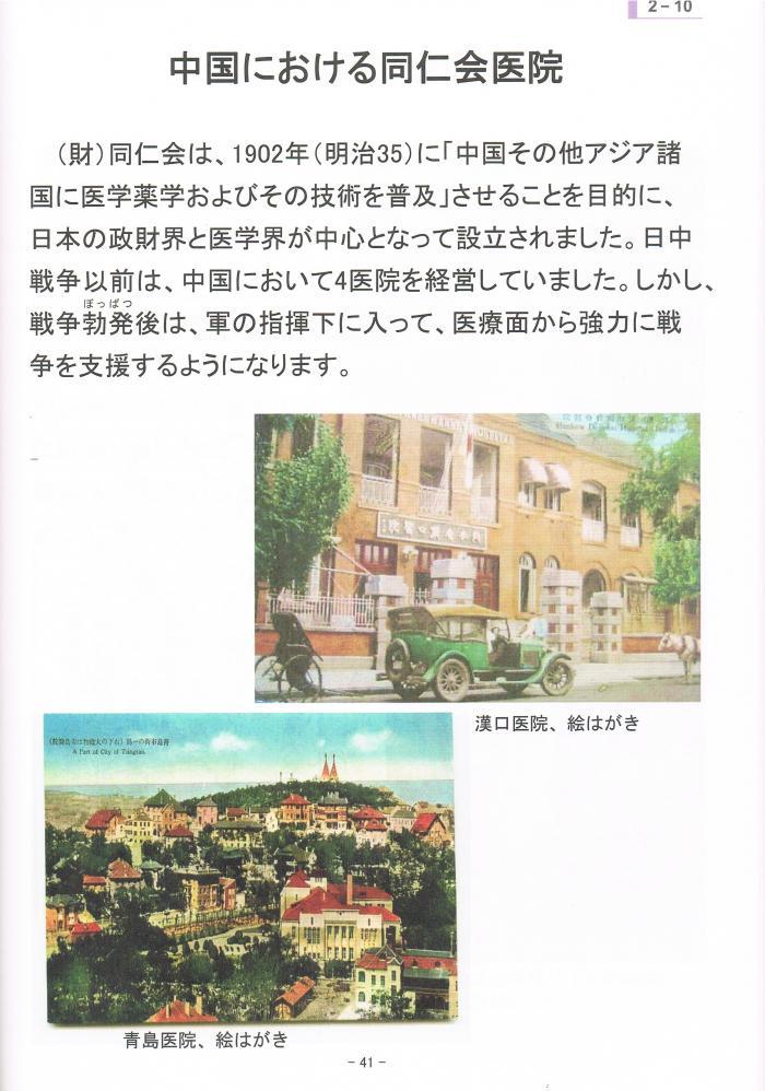 中国に於ける同仁会医院
