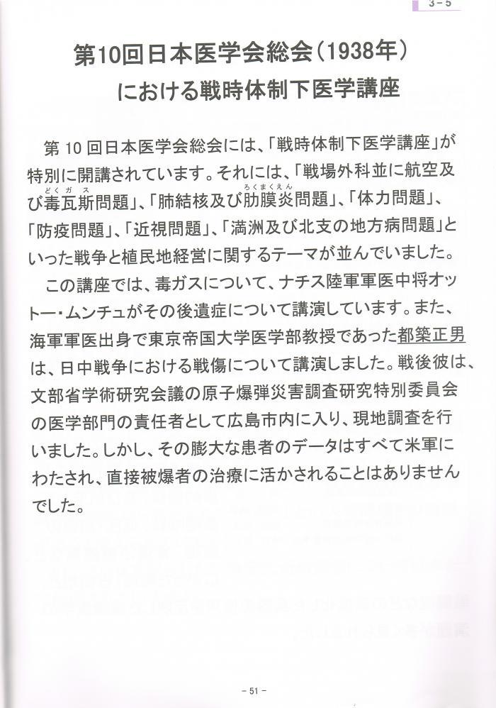 第10回日本医学会総会№2