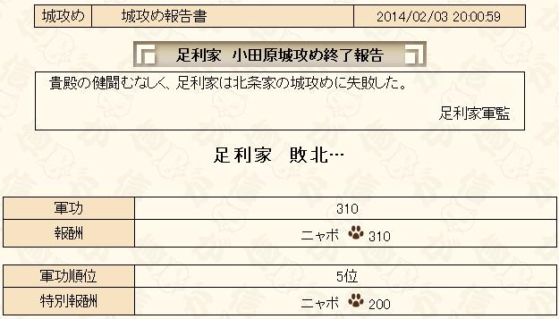 城攻め2-7