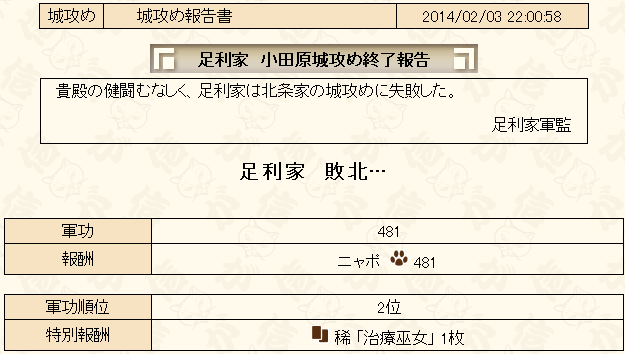 城攻め2-8