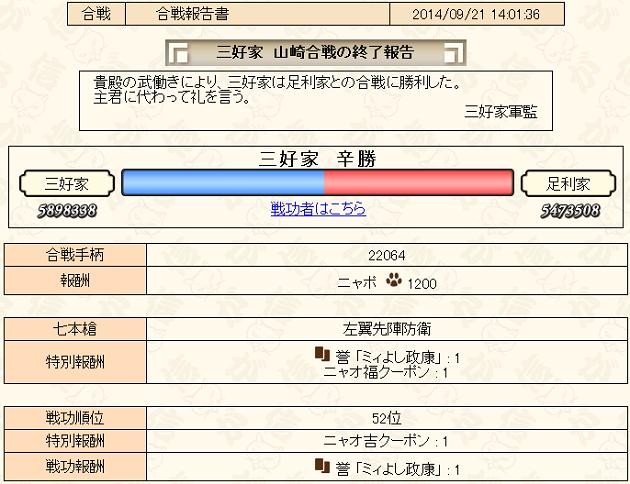 合戦9-2報告書