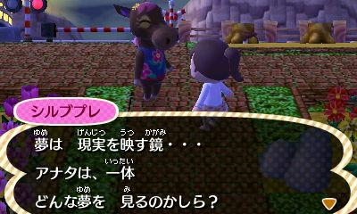 にじの村訪問記6
