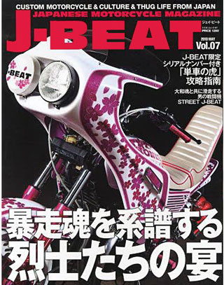 j-beat.jpg