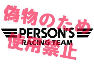 persons_racing_team.jpg