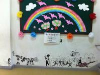 しょうど福田小虹壁