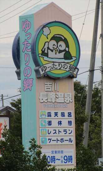 よしかわ杜氏の郷 2
