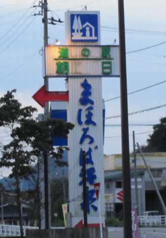 道の駅 朝日 1