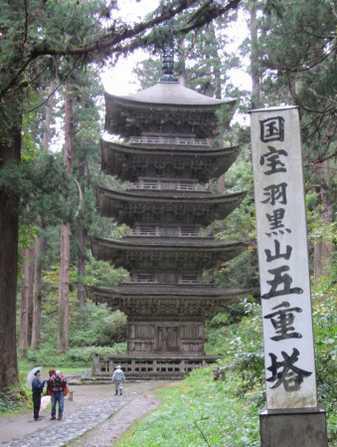 羽黒山五重塔 1