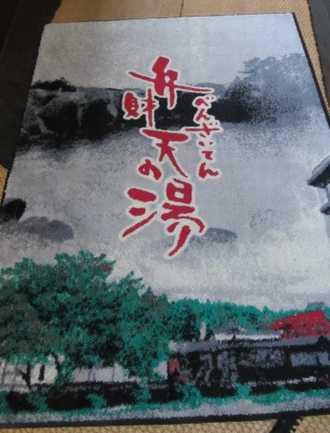 8 深浦観光ホテル 7 弁財天の湯