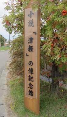 7 津軽の像記念館 3