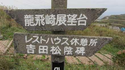 3 龍飛崎灯台 1