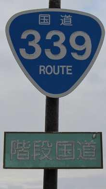 4 階段国道 5