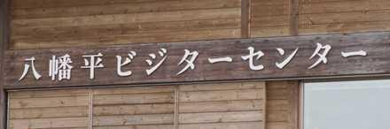 3 八幡平ビジター 1