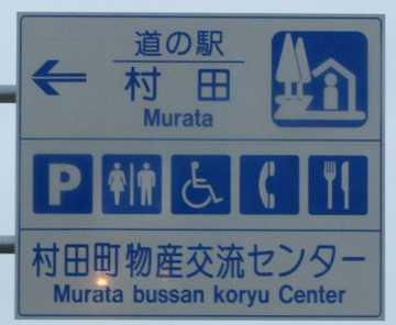 7 村田 1