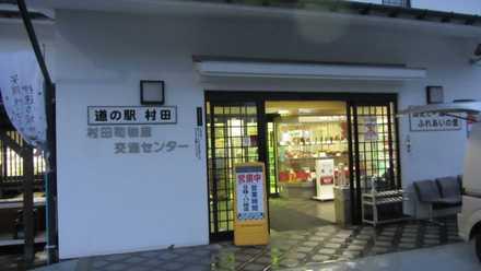 7 村田 3